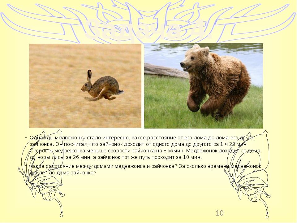 Задача 4. Однажды медвежонку стало интересно, какое расстояние от его дома до...