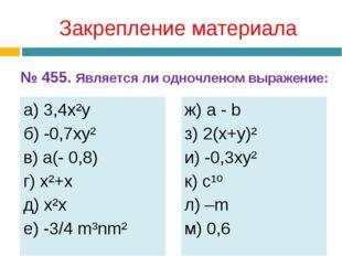 Закрепление материала а) 3,4x²y б) -0,7xy² в) a(- 0,8) г) x²+x д) x²x е) -3/