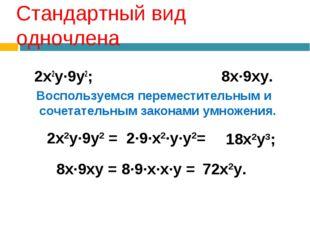 Стандартный вид одночлена 2х2у·9у2; 8х·9ху. Воспользуемся переместительным и