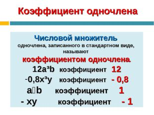 Коэффициент одночлена Числовой множитель одночлена, записанного в стандартном