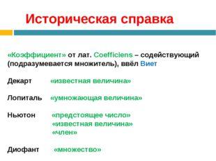 Историческая справка «Коэффициент» от лат. Coefficiens – содействующий (подра