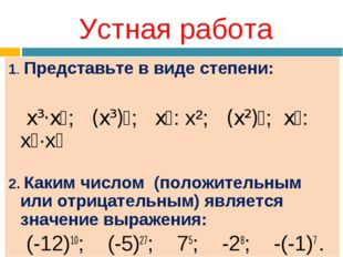 1. Представьте в виде степени: x³·x⁴; (x³)⁴; x⁴: x²; (x²)⁴; x⁸: x⁵·x⁴ 2. Каки