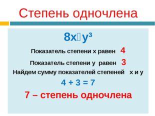 Степень одночлена 8x⁴y³ Показатель степени x равен 4 Показатель степени y рав
