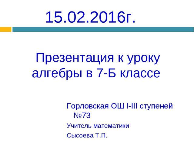 Презентация к уроку алгебры в 7-Б классе Горловская ОШ I-III ступеней №73 Учи...