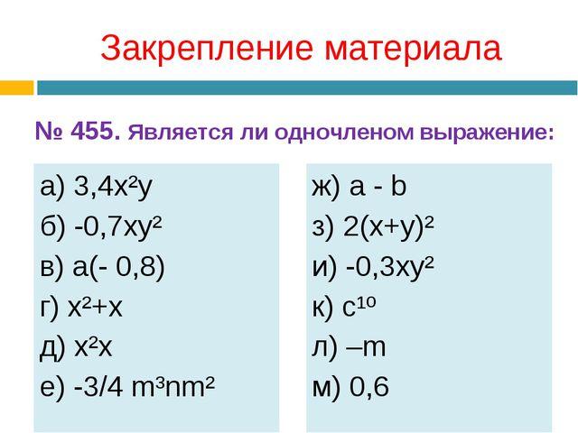 Закрепление материала а) 3,4x²y б) -0,7xy² в) a(- 0,8) г) x²+x д) x²x е) -3/...