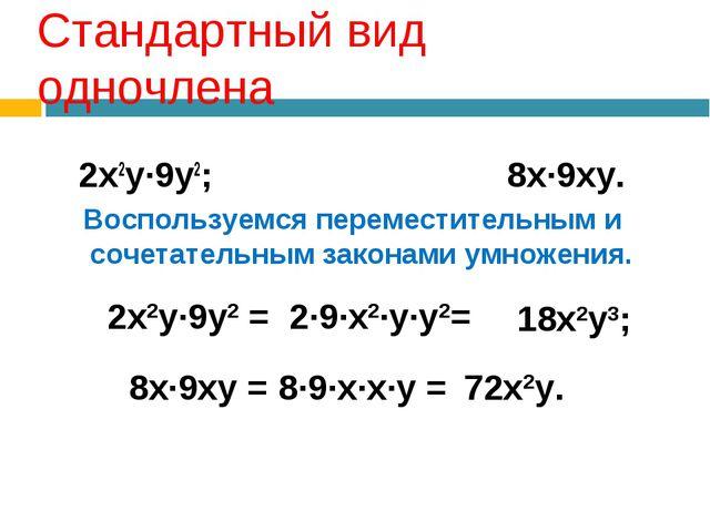 Стандартный вид одночлена 2х2у·9у2; 8х·9ху. Воспользуемся переместительным и...