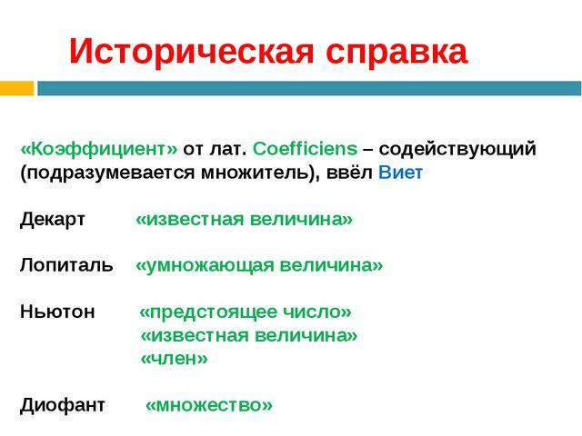 Историческая справка «Коэффициент» от лат. Coefficiens – содействующий (подра...