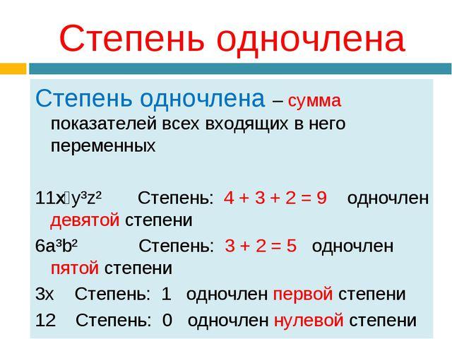 Степень одночлена Степень одночлена – сумма показателей всех входящих в него...