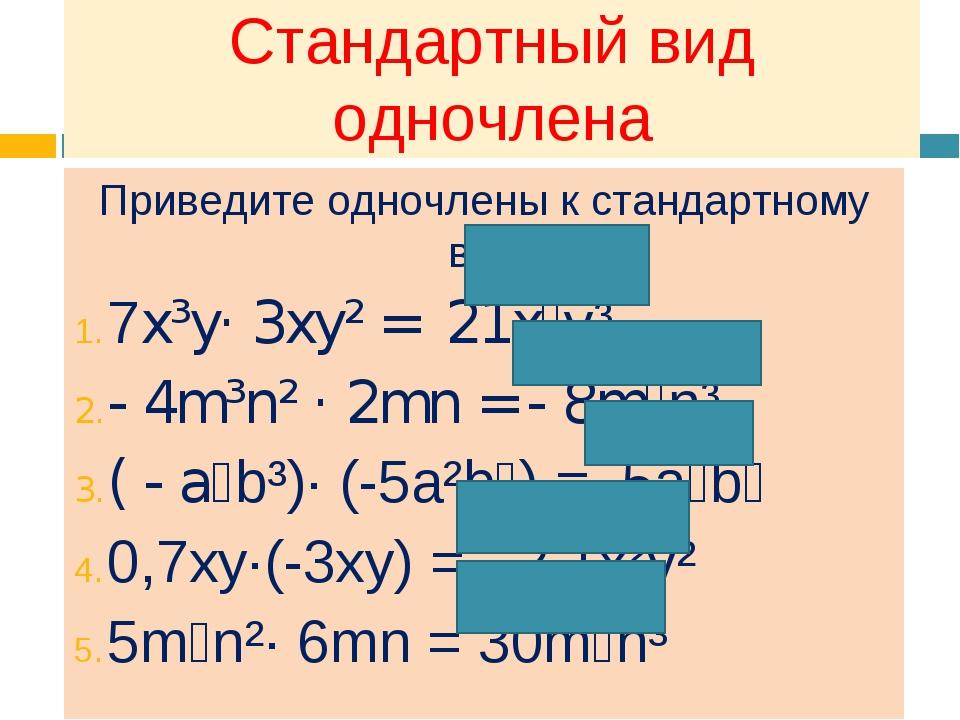 Стандартный вид одночлена Приведите одночлены к стандартному виду: 7x³y· 3xy²...