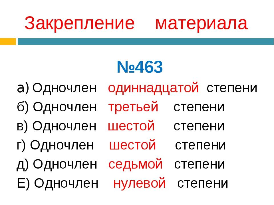 Закрепление материала №463 a) Одночлен одиннадцатой степени б) Одночлен треть...
