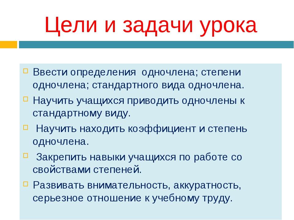 Цели и задачи урока Ввести определения одночлена; степени одночлена; стандарт...