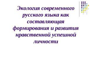 Экология современного русского языка как составляющая формирования и развития