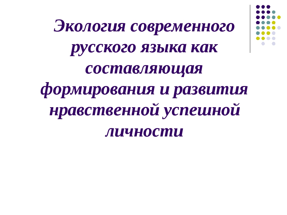 Экология современного русского языка как составляющая формирования и развития...