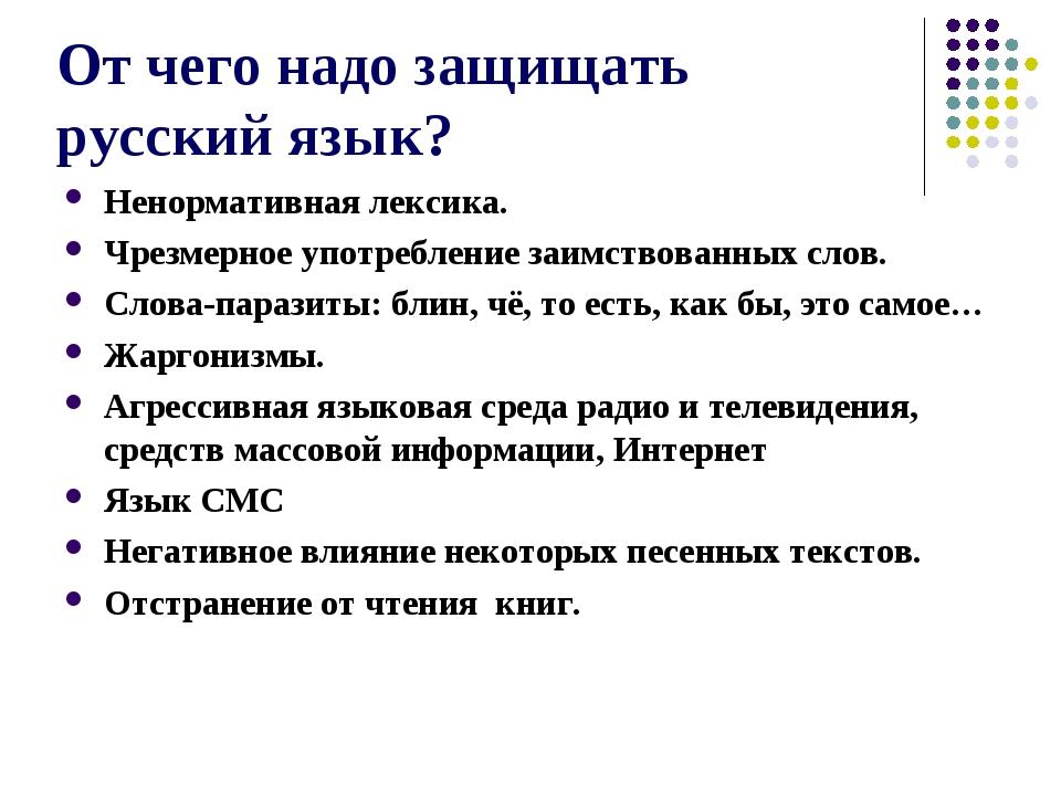 От чего надо защищать русский язык? Ненормативная лексика. Чрезмерное употреб...