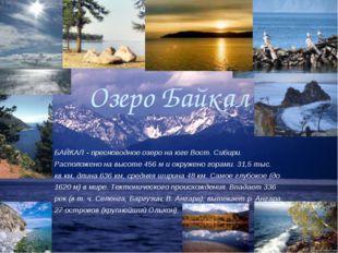 Озеро Байкал БАЙКАЛ - пресноводное озеро на юге Вост. Сибири. Расположено на