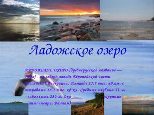 Ладожское озеро ЛАДОЖСКОЕ ОЗЕРО (древнерусское название — Нево) - на северо-з