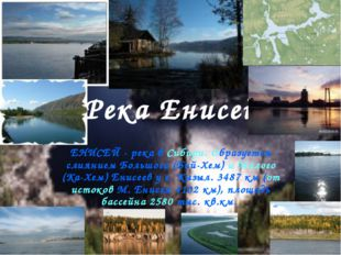 Река Енисей ЕНИСЕЙ - река в Сибири. Образуется слиянием Большого (Бий-Хем) и