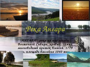 Река Ангара АНГАРА - река на юго-западе Восточной Сибири, правый, самый много