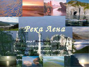 Река Лена ЛЕНА - река в Восточной Сибири. Длина 4400 км, площадь бассейна 249