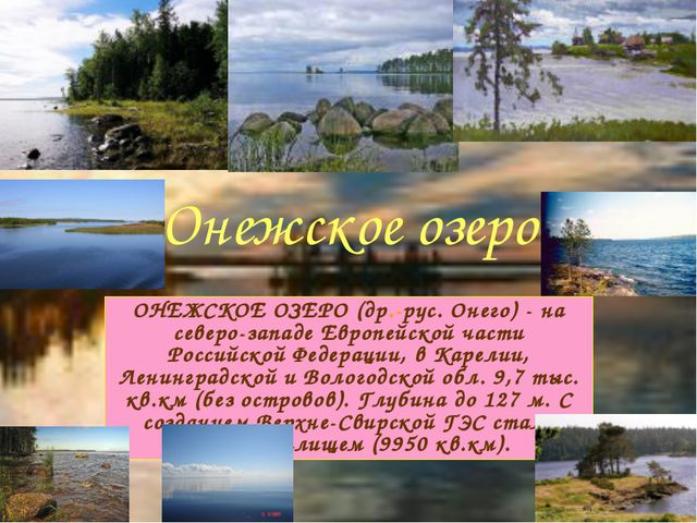Онежское озеро ОНЕЖСКОЕ ОЗЕРО (др.-рус. Онего) - на северо-западе Европейской...