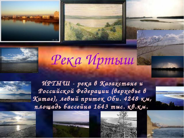 Река Иртыш ИРТЫШ - река в Казахстане и Российской Федерации (верховье в Китае...