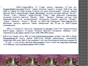Байқоңырдан1961ж. 12 сәуірде адамзат тарихында тұңғыш ретГагарин Юрий Але