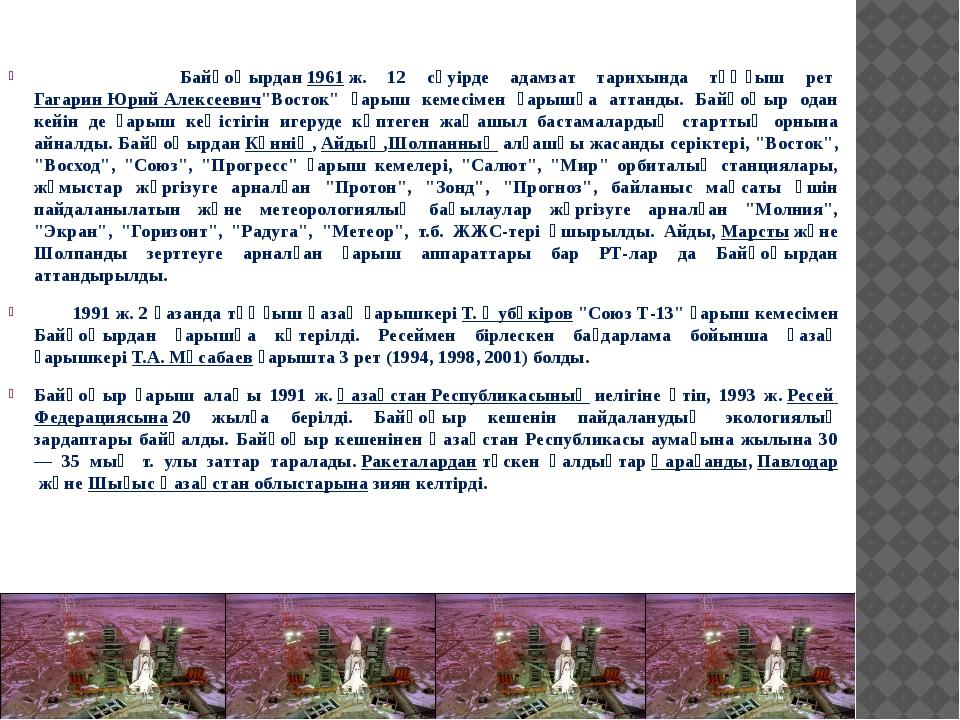 Байқоңырдан1961ж. 12 сәуірде адамзат тарихында тұңғыш ретГагарин Юрий Але...