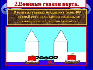 2.Военные гавани порта. В военных гаванях находилось более 400 судов.Вход в н