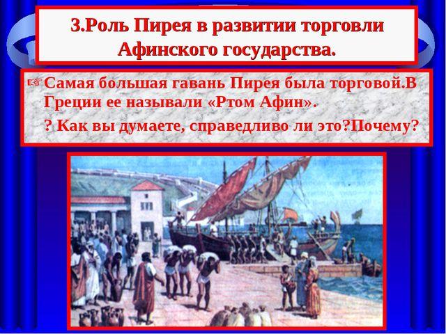3.Роль Пирея в развитии торговли Афинского государства. Самая большая гавань...