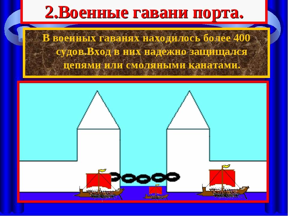 2.Военные гавани порта. В военных гаванях находилось более 400 судов.Вход в н...