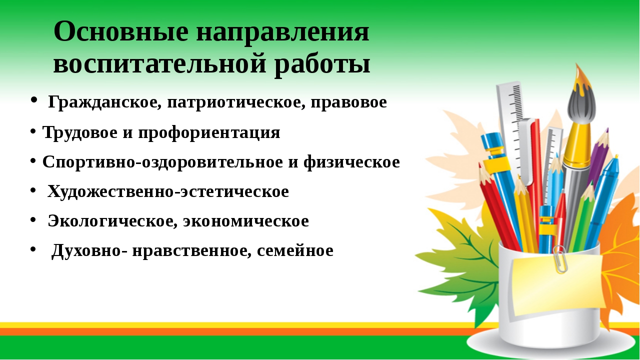 Основные направления воспитательной работы Гражданское, патриотическое, право...