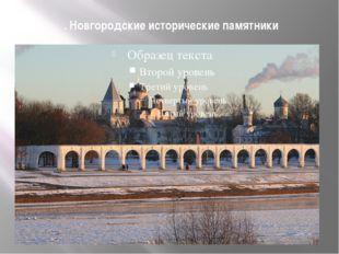 . Новгородские исторические памятники