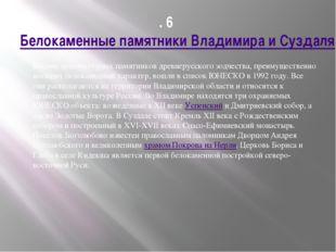 . 6 Белокаменные памятники Владимира и Суздаля Восемь архитектурных памятнико