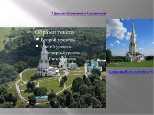 7 Церковь Вознесения в Коломенском Церковь Вознесения в Коломенском