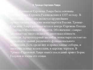 8. Троице-Сергиева Лавра Свято-Троицкая Сергиева Лавра была основана преподоб
