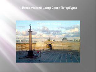 1. Исторический центр Санкт-Петербурга