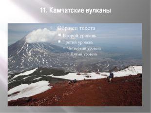 11. Камчатские вулканы