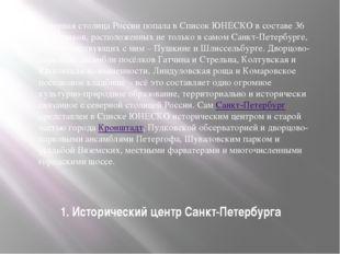 1. Исторический центр Санкт-Петербурга Северная столица России попала в Списо