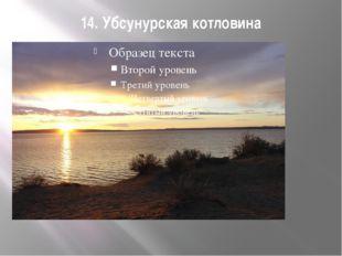 14. Убсунурская котловина