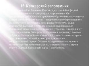 15. Кавказский заповедник Расположенный на Западном Кавказе природный биосфер