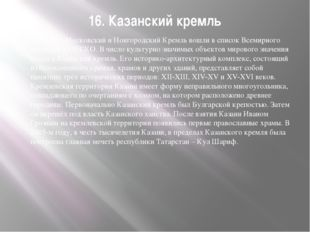 16. Казанский кремль Не только Московский и Новгородский Кремль вошли в списо