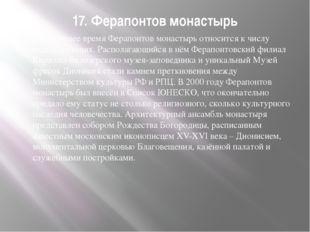 17. Ферапонтов монастырь В настоящее время Ферапонтов монастырь относится к ч
