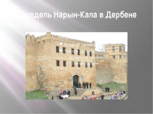 Цитадель Нарын-Кала в Дербене