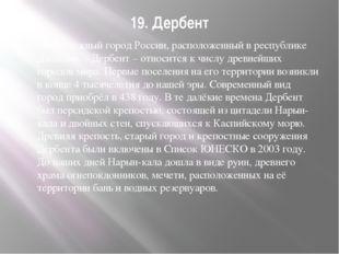 19. Дербент Самый южный город России, расположенный в республике Дагестан, –