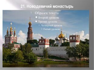 21. Новодевичий монастырь