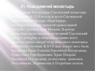 21. Новодевичий монастырь Новодевичий Богородице-Смоленский монастырь был осн