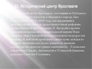 22. Исторический центр Ярославля Исторический центр Ярославля, состоящий из Р