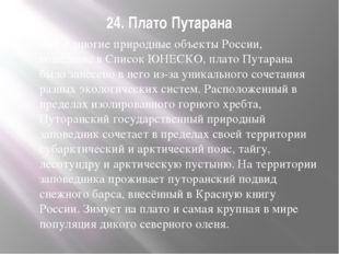 24. Плато Путарана Как и многие природные объекты России, вошедшие в Список Ю