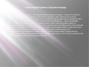 3. Московский Кремль и Красная площадь Символы целой страны и эпохи – Московс