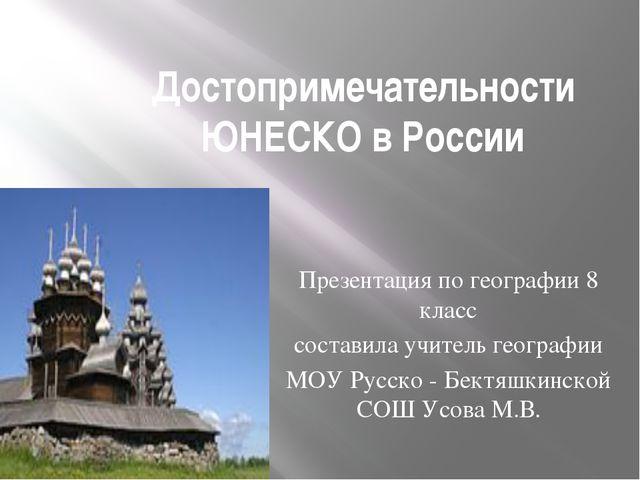 Достопримечательности ЮНЕСКО в России Презентация по географии 8 класс состав...
